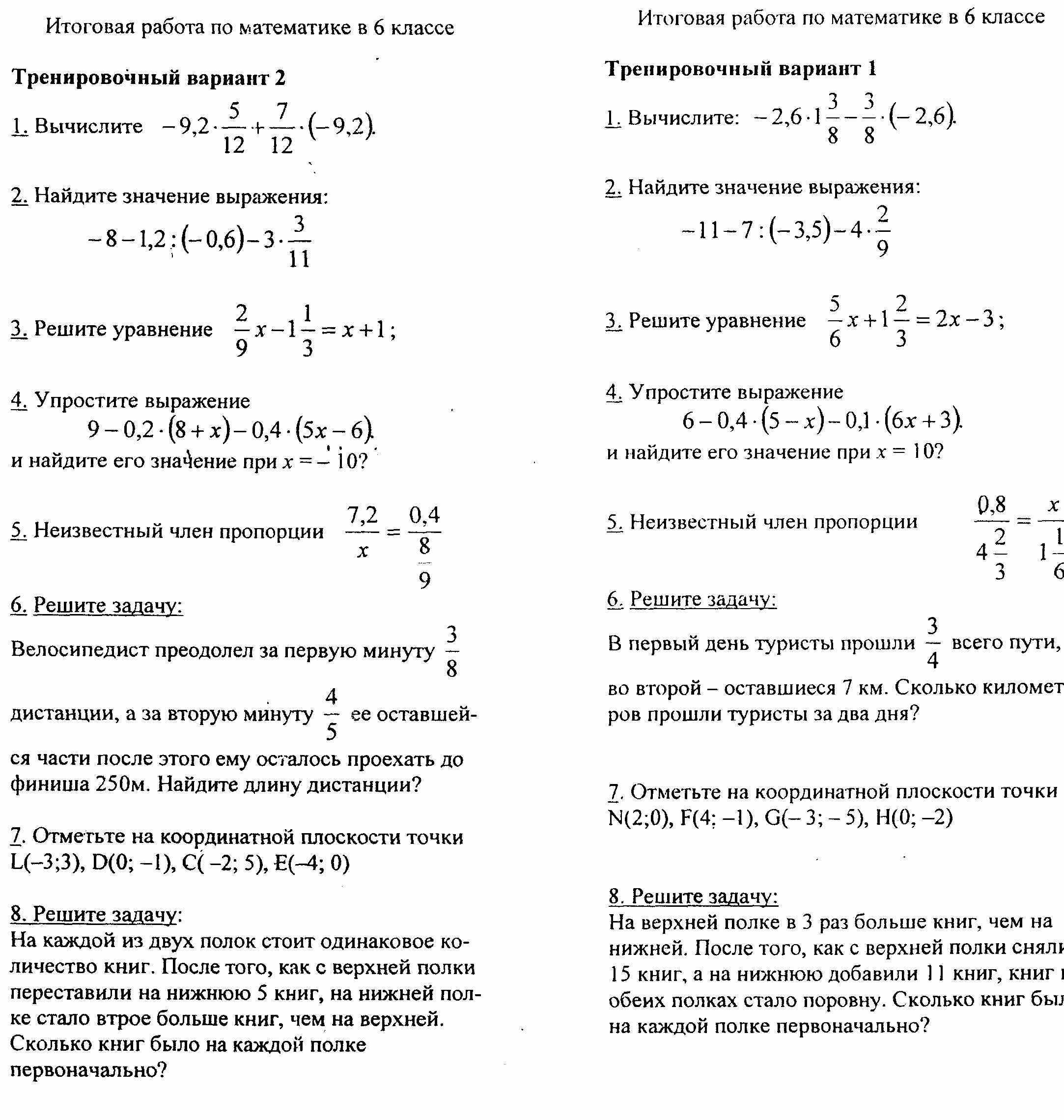 гдз поматематика итоговая контрольная 6 класс